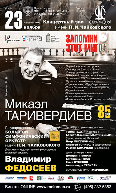 Concerts marking Mikael Tariverdiev's 85th anniversary and 20 years since his passing