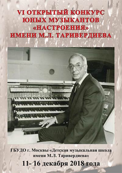 "December 11-16 2018 - the Open competition - ""Moods"",  the 24 piano preludes cycle by Mikael Tariverdiev"